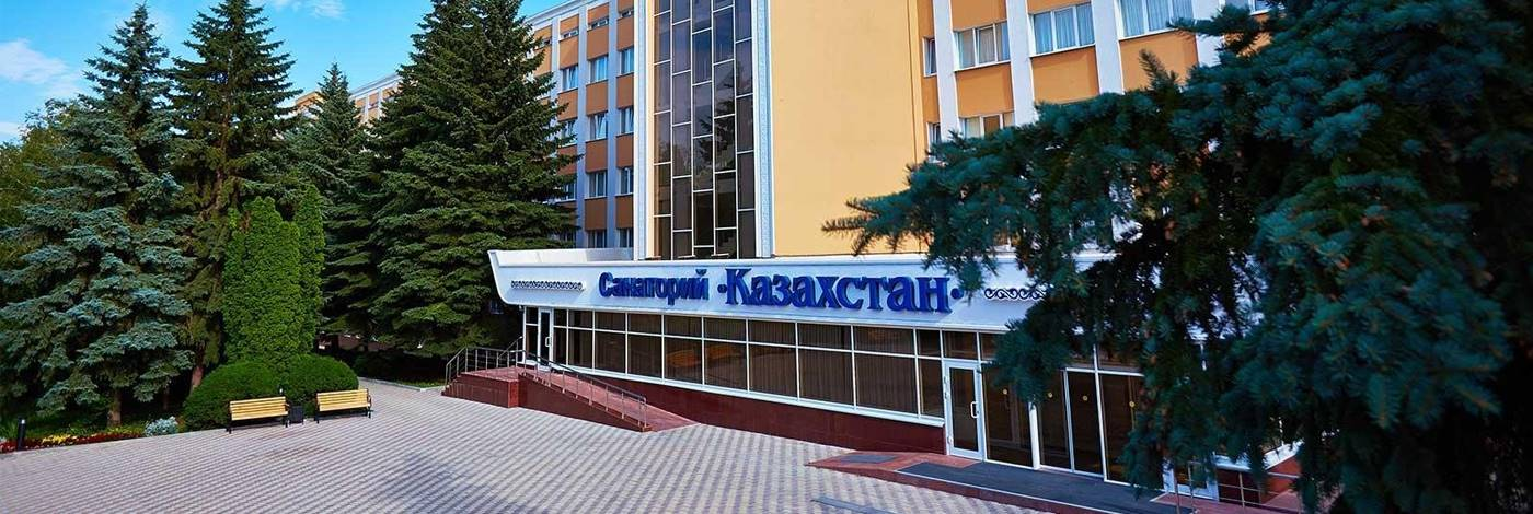"Yessentuki ""Kazaxstan ""  sanatoriya"